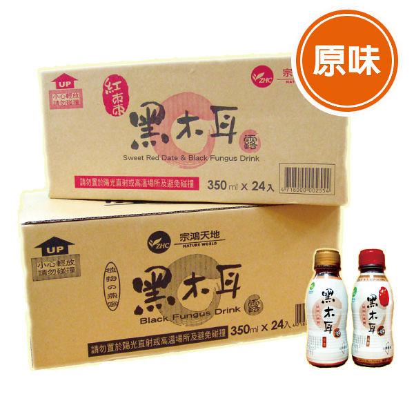 宗鴻天地 黑木耳露-原味 (350ml,24瓶)【杏一】