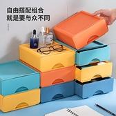 化妝品收納盒 桌面收納盒抽屜式 化妝品置物架辦公室書桌上整理神器儲物小櫃【全館免運】