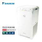 【結帳再折扣+24期0利率】DAIKIN 大金 12.5坪 閃流空氣清淨機 MC-55USCT 公司貨