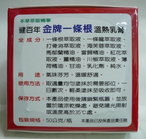 【健百年】金牌一條根(一條龍) 乳膏50g(溫熱/勁涼) ◣單次購買9瓶隨貨附贈1瓶◥