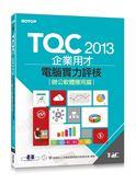 (二手書)TQC 2013企業用才電腦實力評核:辦公軟體應用篇
