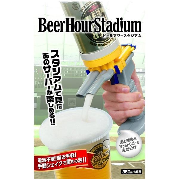 特價 啤酒噴射器(黃)_TA52692