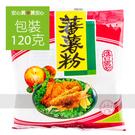 【臺陽】蕃薯粉120g/包...