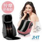 JHT-超摩美腿機+4DS熱感揉槌按摩墊...