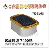 銀貂氣血循環機 YK-2168 改版再升級金貂馬力、穩固性更強!!【1313健康館】