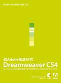 二手書博民逛書店《跟Adobe徹底研究Dreamweaver CS4(附光碟)》