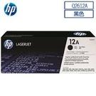 HP Q2612A原廠黑色碳粉匣 適用LJ1010/1012/1015/1018/1020/1022/M1005/M1319f(原廠品)◆永保最佳列印品質