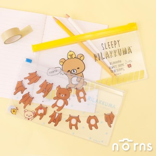 拉拉熊萬用夾鏈收納袋48K- Norns Rilakkuma正版授權 懶懶熊 文具筆袋 口罩收納夾鏈袋