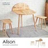 餐桌椅3件組 Alison艾利森木作簡約系列 一桌二凳 [NATURAL SIGNATURE] / H&D東稻家居
