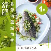健康首選【樸粹水產】舒肥香蔥海鹽鱸魚排 200g/片 1片入