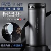 【EDISH】保溫12小時真空骨瓷保溫杯320ML (4色)銀藍色
