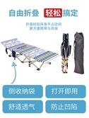 靈鷹折疊床單人午睡辦公室午休躺椅家用成人簡易便攜行軍床多功能 MKS交換禮物