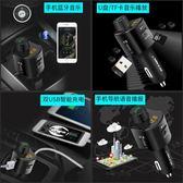 車載MP3播放器藍芽接收器音樂U盤式汽車點煙器通用車載充電器免運直出 交換禮物