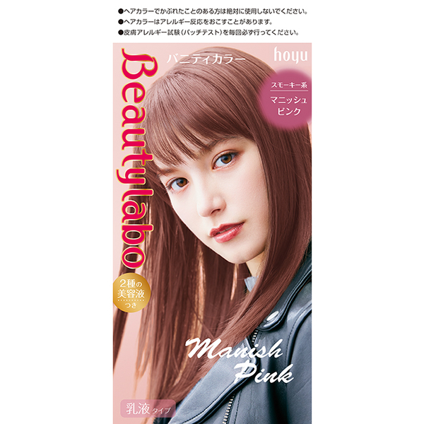 美芯研時尚妝感染髮劑 8MP 文青個性粉