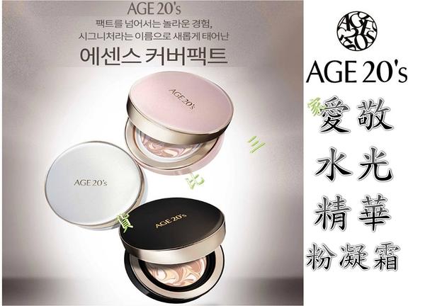 AGE 20's 水光精華粉凝霜 修容筆 隔離霜 飾底乳 防暈染 打底 眼妝 遮瑕 不黏膩 出油