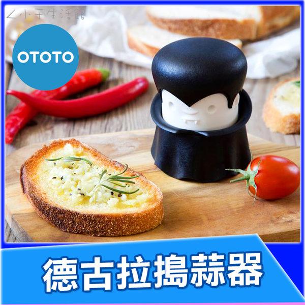 OTOTO 德古拉搗蒜器 切碎器 切蒜器 蒜末器 壓蒜器 剝蒜器 廚房小物 禮品 交換禮物