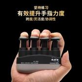 吉他指力器烏克麗麗鋼琴手指訓練器練習器指力訓練器握力器兒童【免運】