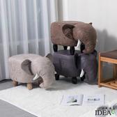 【IDEA】工業風質感燙金革大象實木椅 造型椅 動物椅 矮凳 茶几 沙發 休閒椅【TO-003】三色