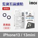 imos iPhone 13 mini 藍寶石鏡頭保護鏡 真燒鈦 鈦合金 藍寶石 鏡頭貼 金屬框 保護貼