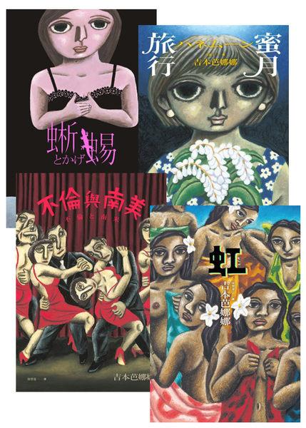 吉本芭娜娜「婚姻四書」(1AY0829Y)──蜥蜴 + 蜜月旅行 + 不倫與南美 + 虹