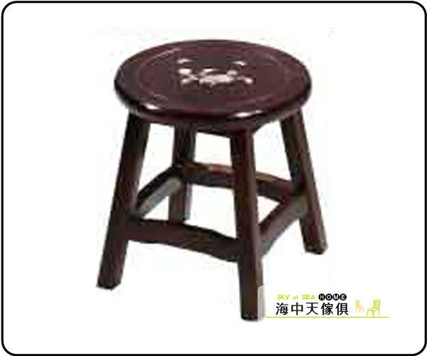 {{ 海中天休閒傢俱廣場 }}  B-68 摩登時尚 餐廳系列 739-10 吉品鑲貝低圓椅
