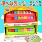 敲琴兒童鋼琴玩具八音手敲琴寶寶玩具琴樂器趣味音樂彈奏二合一 玩趣3C