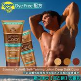 特價中【Dye-Free 配方】美國 BANANA BOAT 夏日漾采亮古銅仿曬乳Summer Color Self-Tanning Lotion Light/Medium Color