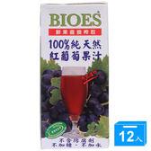 囍瑞BIOES100%純天然紅葡萄果汁1000ml*12入【愛買】