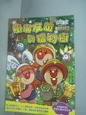 【書寶二手書T5/兒童文學_JFP】掛滿友誼的禮物樹_林以維
