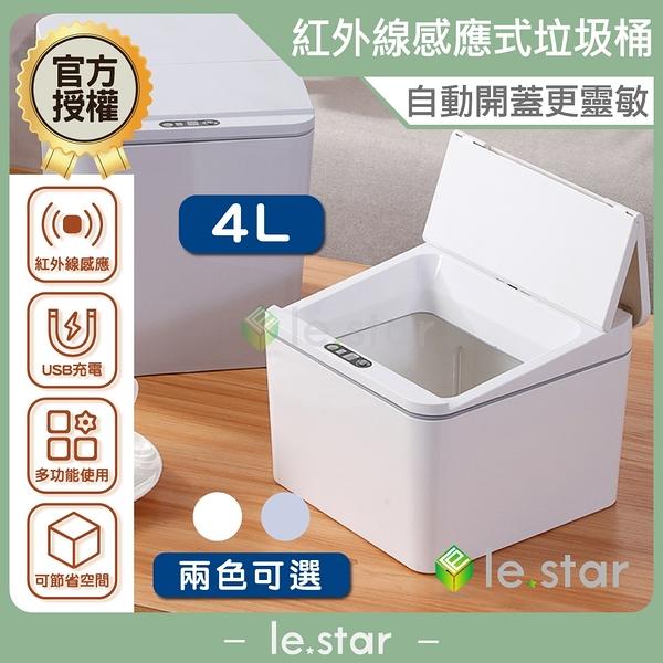 lestar 多用途紅外線感應式垃圾桶-充電版 4L 感應垃圾桶 智能垃圾桶 紅外線感應 感應垃圾桶