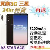 三星 A8 Star 手機,送 5200mAh行動電源+空壓殼+玻璃保護貼+延保一年,24期0利率,samsung 聯強代理
