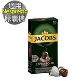 JC-03 JACOBS Intenso 咖啡膠囊 ☕Nespresso機專用☕