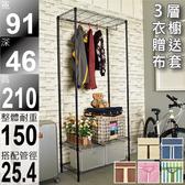 【免運費/探索生活】91x46x210公分 三層輕型烤漆黑色單桿衣櫥架 贈防塵布套 吊衣架  展示架 開學季