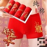 【買2條340元】大紅色四角短褲男士平角內褲純棉大碼寬鬆【左岸男裝】