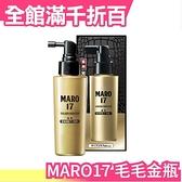 【精華瓶毛毛金瓶】日本製 MARO17 Black Plus 毛毛金瓶 好評推薦 熱銷款【小福部屋】
