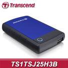 【免運費】Transcend 創見 StoreJet 25H3B 1TB USB3.0 軍規級 防震行動硬碟 (TS1TSJ25H3B) 1T 25H3 SJ25H3B