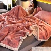 雙層毛毯被子秋冬季加厚珊瑚絨毯夏季法蘭絨保暖小午睡毯子女床單 女神購物節