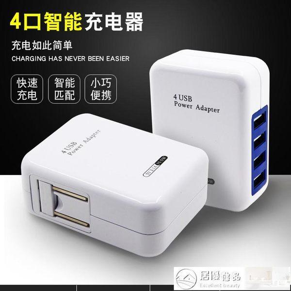 充電頭 多用4口手機充電器插頭智能快充小米vivo華為OPPO通用多口充電頭 居優佳品