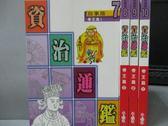 【書寶二手書T9/少年童書_LRQ】資治通鑑-帝王篇_1~4冊合售