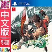 PS4 聖騎士之戰 Xrd REV 2(中文版)