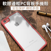 超薄透明殼 iPhone 8 6 6S 7 Plus 保護鏡頭 全包覆 軟膠 邊框 透明背蓋 鏡頭加高設計 手機殼 保護殼