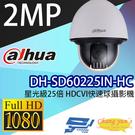 高雄/台南/屏東監視器 DH-SD60225IN-HC 星光級25倍 2百萬畫素 HDCVI快速球攝影機 大華dahua