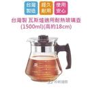 免運【台灣珍昕】台灣製 GLASSHOUSE 瓦斯爐適用耐熱玻璃壺(1500ml)(高約18cm)/玻璃壺