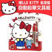 Hello Kitty 凱蒂貓 文具組 三麗鷗 授權正版品 (OS小舖)