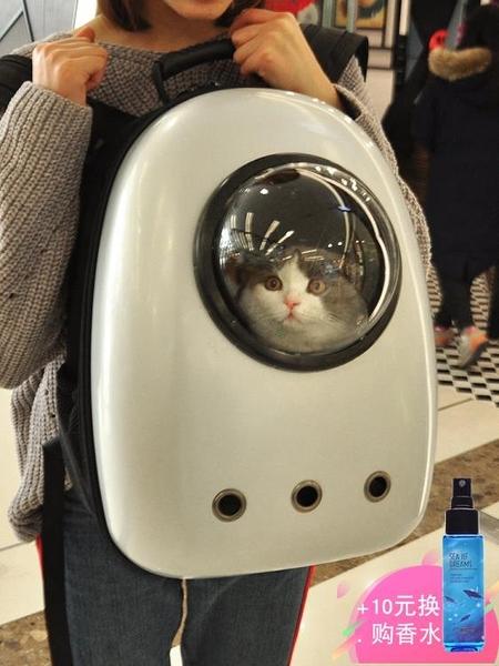 貓包寵物包貓背包外出包便捷透氣後背包貓書包太空包 NMS 露露日記