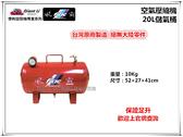 【台北益昌】GIANTLI 風霸 20L 儲氣桶 空壓機 空氣壓縮機 保證足升