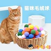 貓玩具球毛線逗貓球寵物貓咪磨牙啃咬靜音鈴鐺毛絨球【淘嘟嘟】