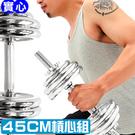 加長45CM管徑2.5CM電鍍短槓心(包含鎖頭)槓鈴桿啞鈴桿槓片桿短桿心.重力舉重量訓練專賣店