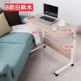 【雙12】全館大促升降可移動床邊桌家用筆記本電腦桌臥室懶人桌床上書桌簡約小桌子