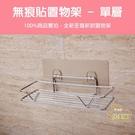【居美麗】無痕免釘置物架-單層 不鏽鋼單...